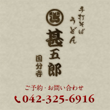 国分寺駅より徒歩5分。武蔵野うどん「甚五郎」